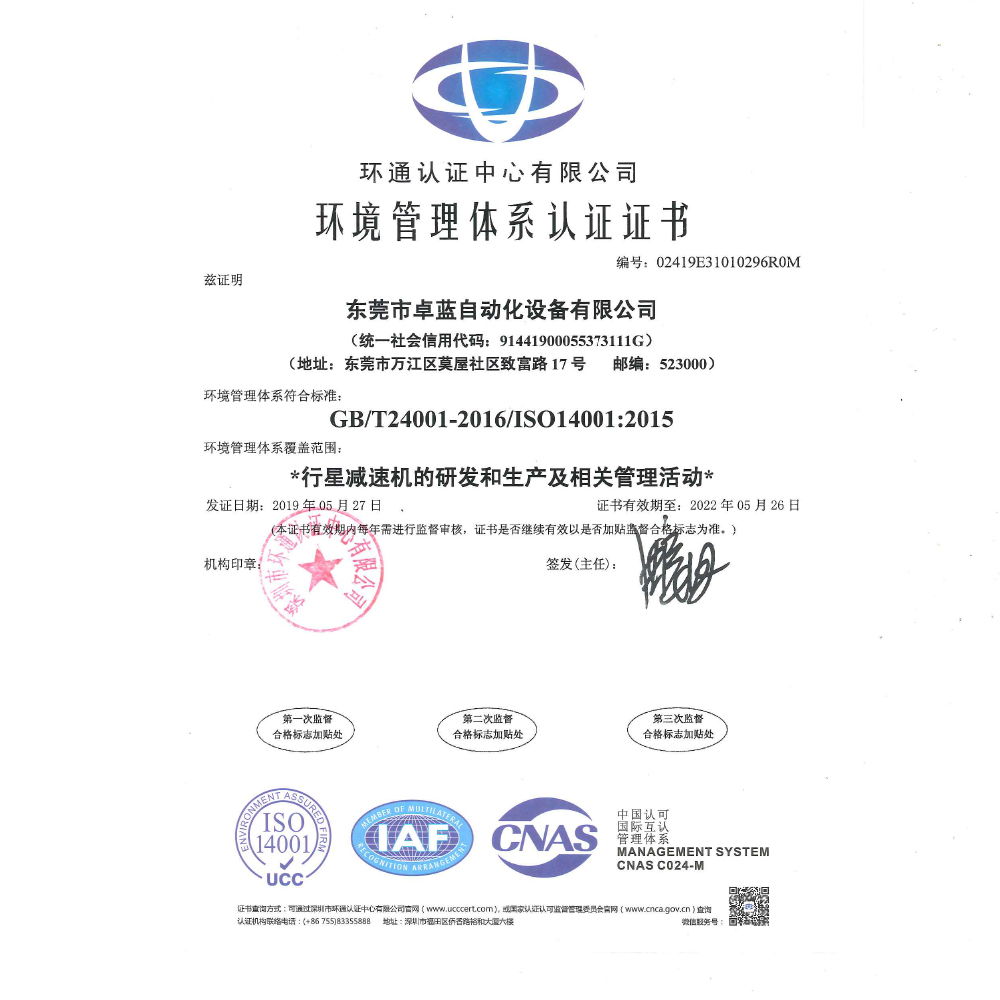 DongGuan ZhuoLan Automation Equipment Co.,Ltd